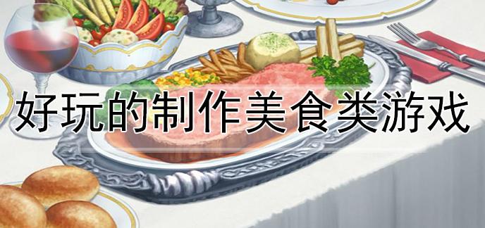 好玩的制作美食类游戏
