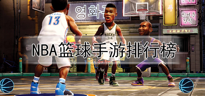NBA篮球手游排行榜