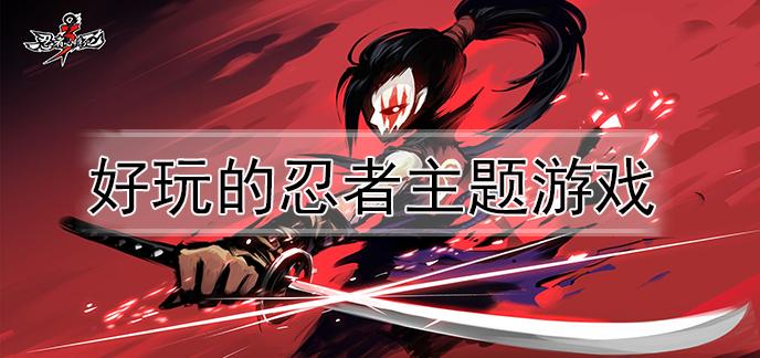 好玩的忍者主题游戏