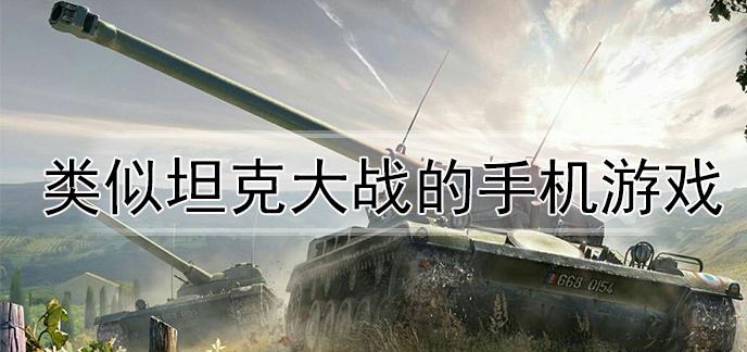 类似坦克大战的手机游戏