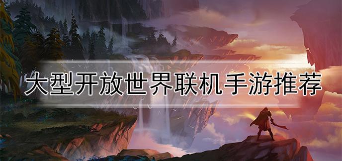 大型开放世界联机手游推荐