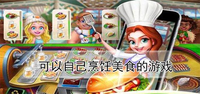 可以自己烹饪美食的游戏
