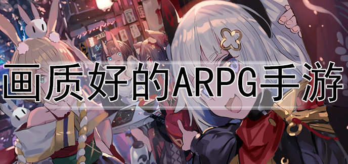 画质好的ARPG手游
