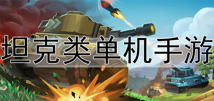 坦克类单机手游