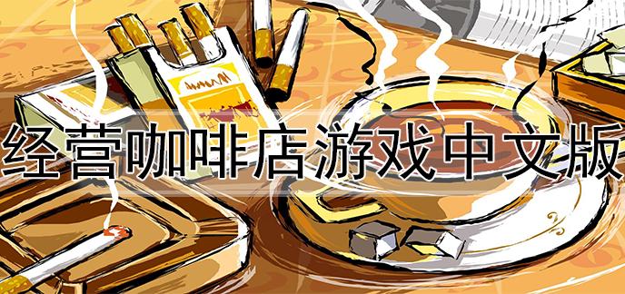经营咖啡店游戏中文版