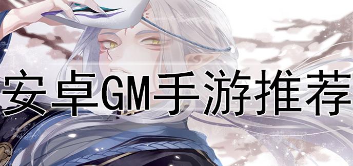 安卓gm手游推荐