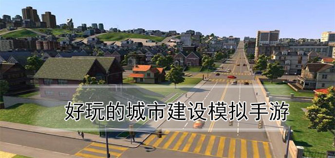 好玩的城市建设模拟手游