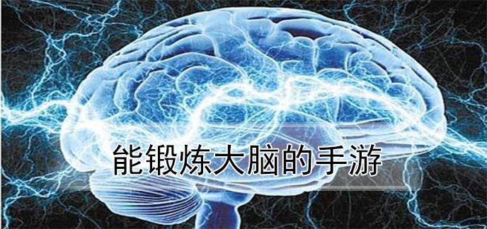 能锻炼大脑的手游