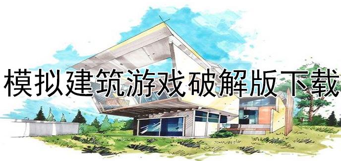 模拟建筑游戏破解版下载