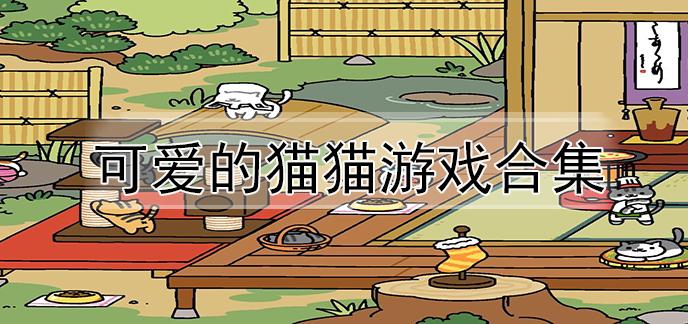 可爱的猫猫游戏合集