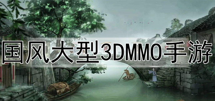 国风大型3DMMO手游