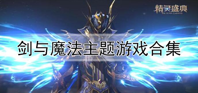 剑与魔法主题游戏合集