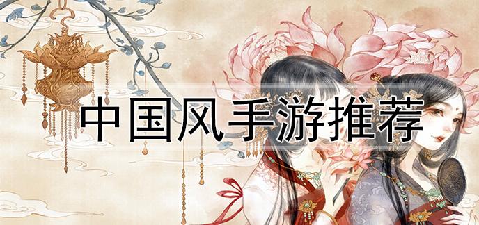中国风手游推荐