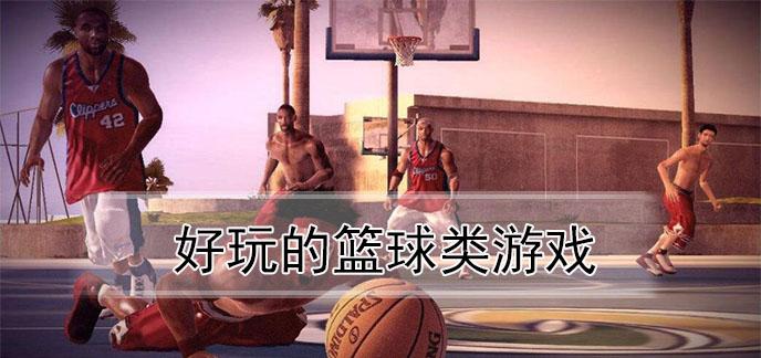好玩的篮球类游戏