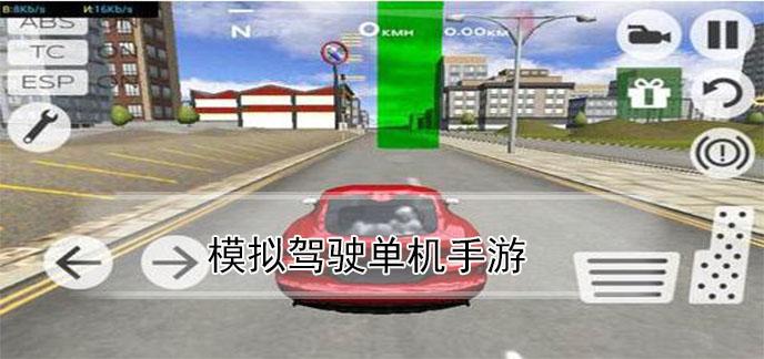 模拟驾驶单机手游