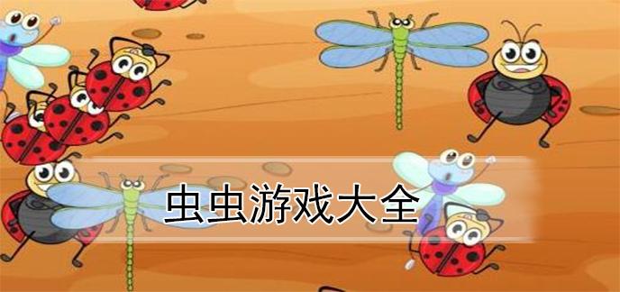 虫虫游戏大全