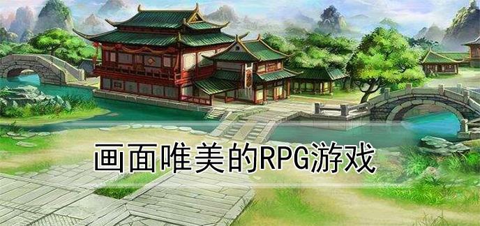 画面唯美的RPG游戏