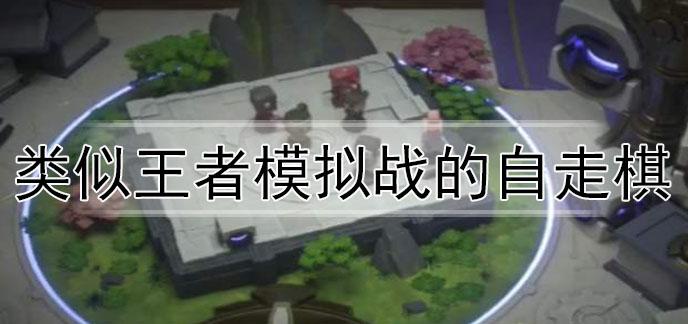 类似王者模拟战的自走棋