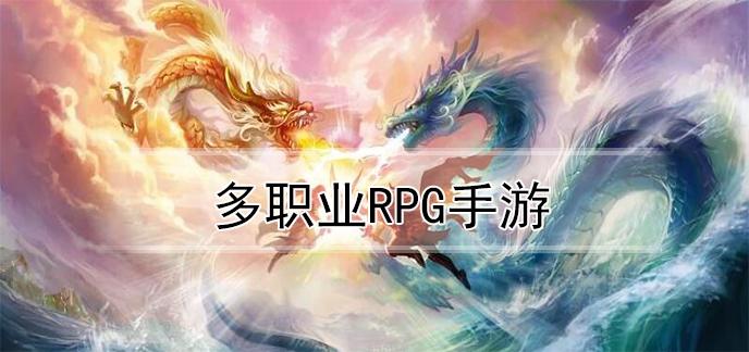 多职业RPG手游