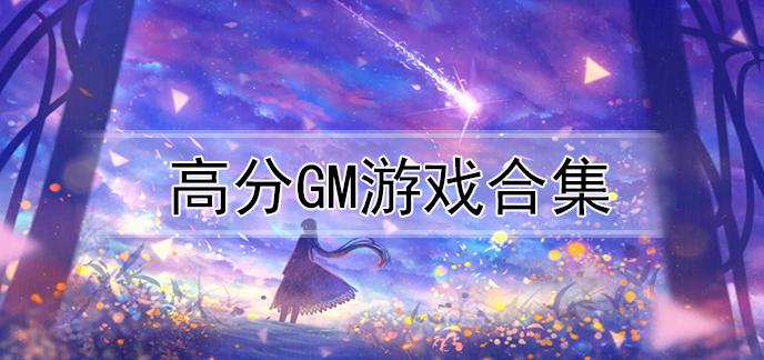 高分GM游戏合集