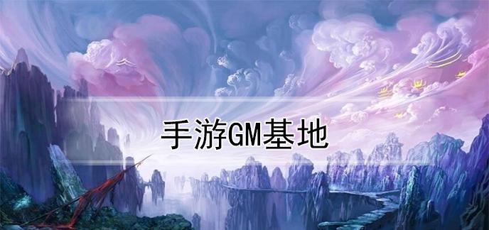 手游GM基地