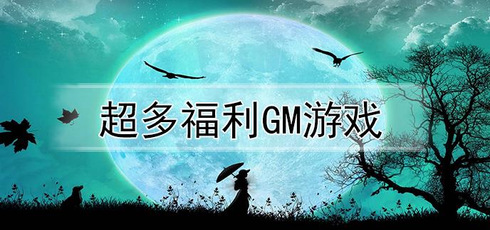 超多福利GM游戏
