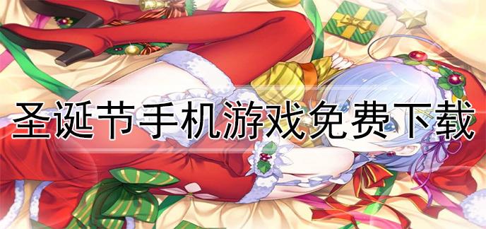圣诞节手机游戏免费下载