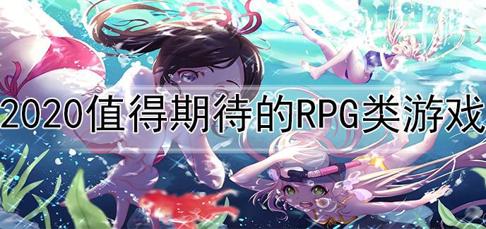 2020值得期待的RPG类游戏