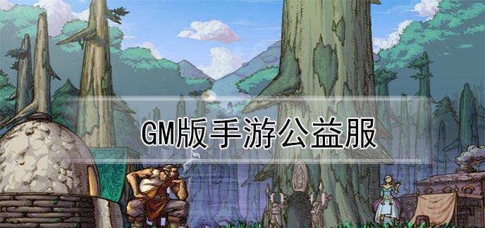gm版手游公益服