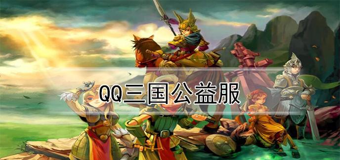 qq三国公益服