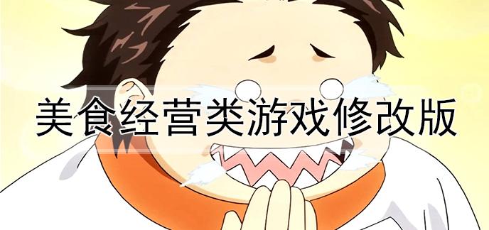 美食经营类游戏修改版