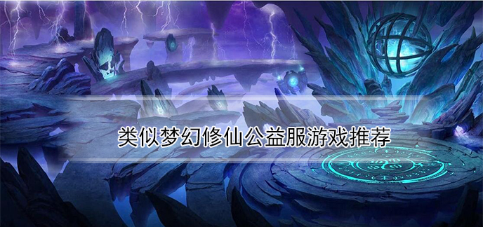 类似梦幻修仙公益服游戏推荐