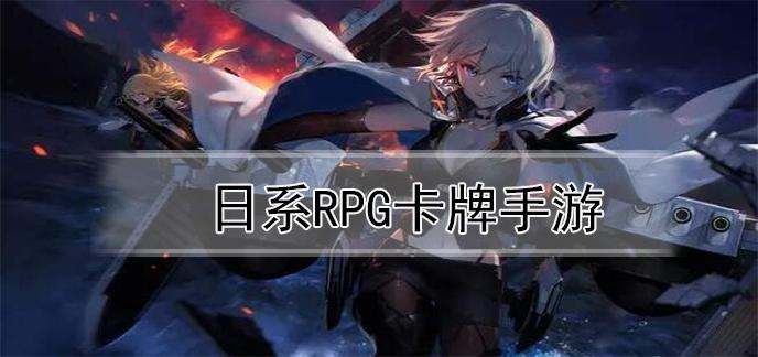 日系rpg卡牌手游