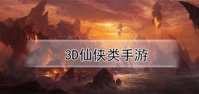 3d仙侠类手游