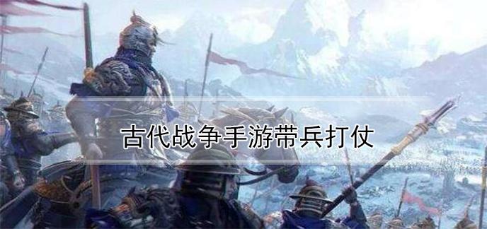 古代战争手游带兵打仗