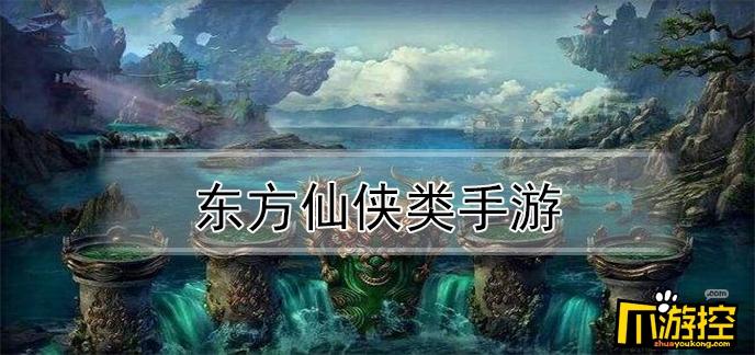 东方仙侠类手游