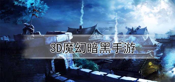 3d魔幻暗黑手游