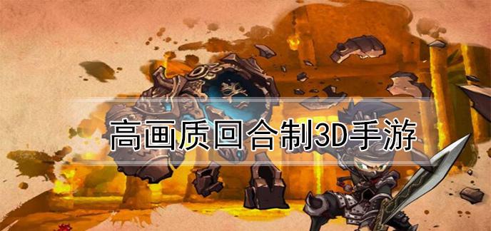 高画质回合制3d手游
