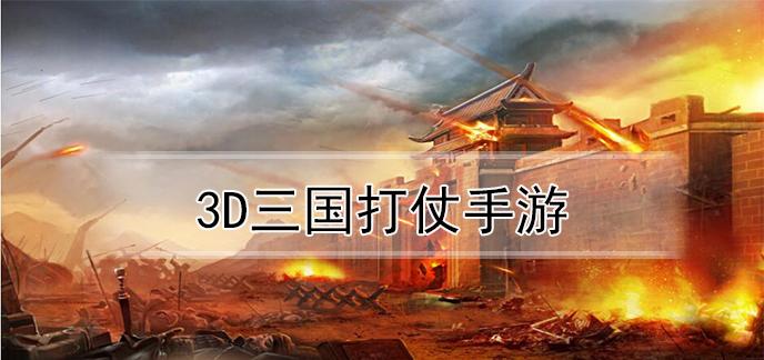 3D三国打仗手游