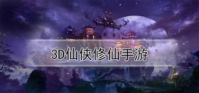 3d仙侠修仙手游