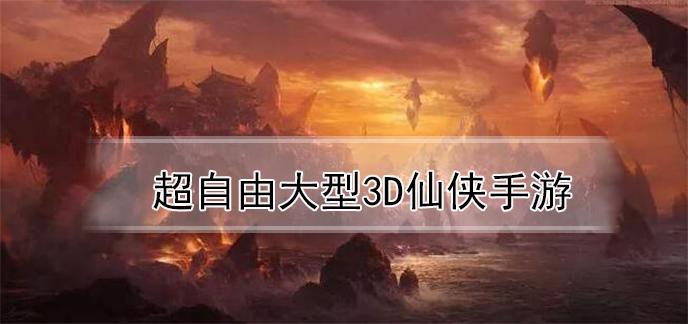 超自由大型3d仙侠手游