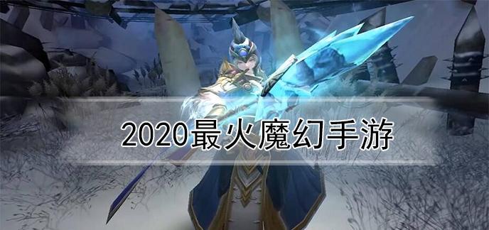 2020最火魔幻手游