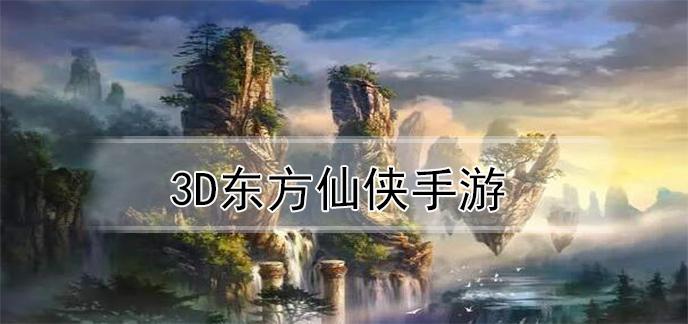 3d东方仙侠手游