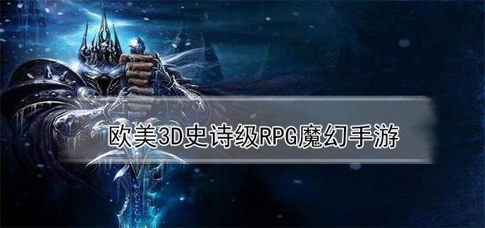 欧美3d史诗级rpg魔幻手游