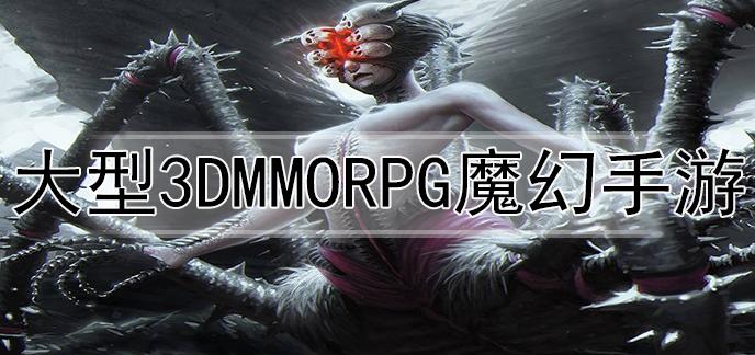 大型3dmmorpg魔幻手游