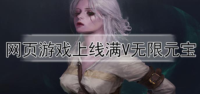 网页游戏上线满v无限元宝