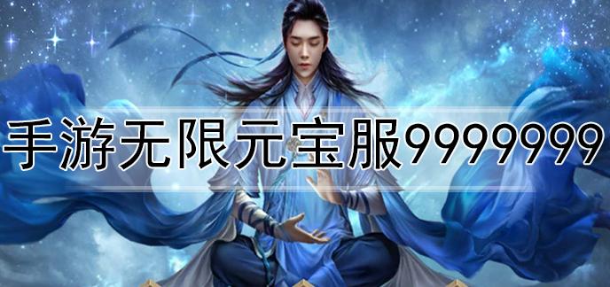 手游无限元宝服9999999