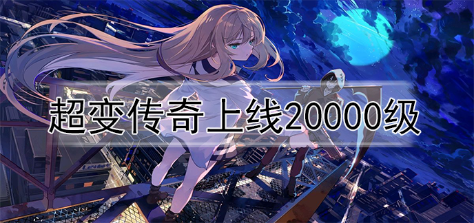超变传奇上线20000级