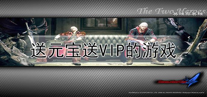 无限元宝送vip的游戏
