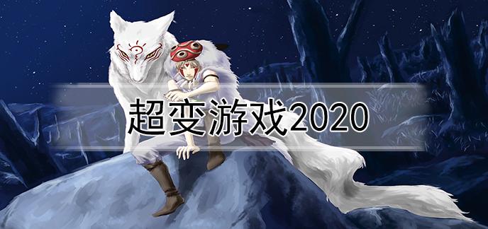 超变游戏2020
